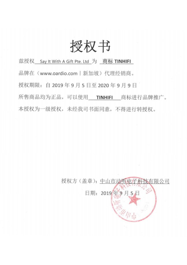 Oardio Tin Hifi Authorized Dealer Certificate